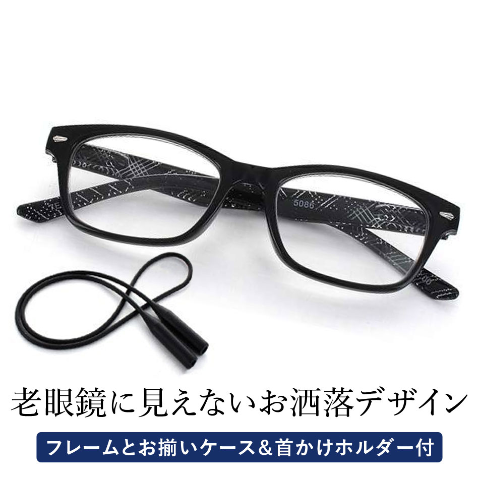 送料無料 老眼鏡 バースデー 記念日 ギフト 贈物 お勧め 通販 名古屋眼鏡 新作販売 リーディンググラス ライブラリーコンパクト 5086 おしゃれ ゆうパケット発送 男性用 かっこいい 老眼鏡に見えないメガネ メンズ