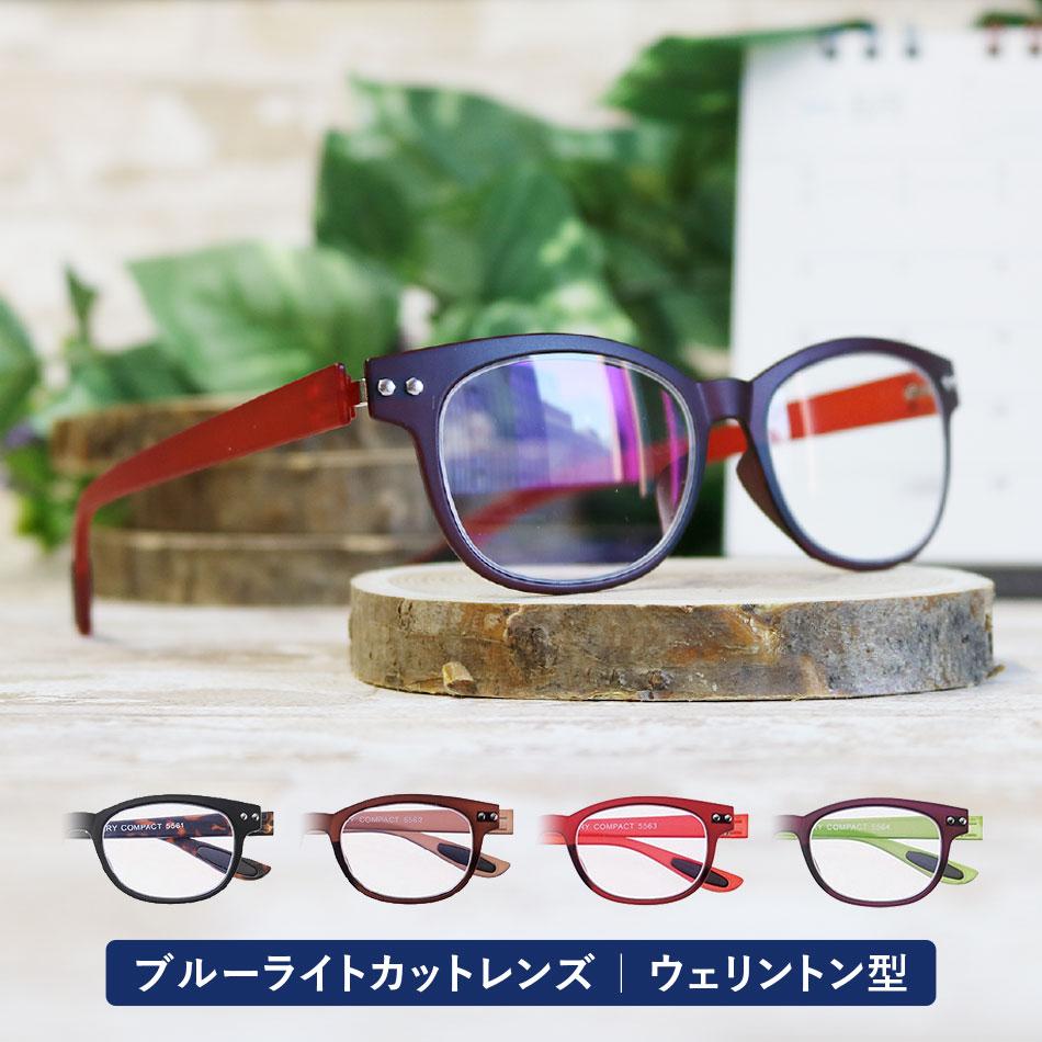 ブルーライトカットを軽減するレンズを使用 老眼鏡 おしゃれ 店舗 女性用 かっこいい 新色追加 男性用 レッド×レッド 名古屋眼鏡 ウェリントンタイプ 老眼鏡に見えないメガネ 5563 カラフルック