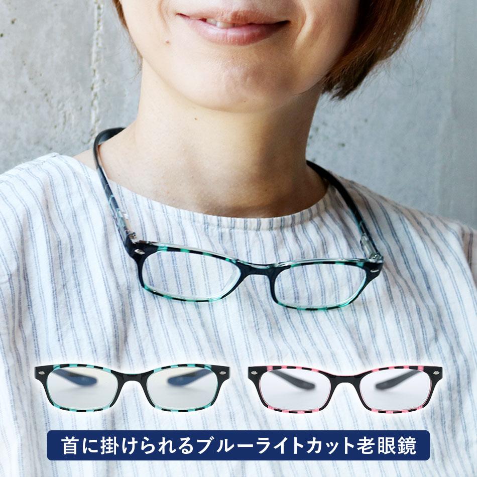 商舗 約35%ブルーライトカットのレンズ搭載 送料無料 老眼鏡 シニアグラス リーディンググラス ブルーライトカット PC老眼鏡 全2色 首掛け ゆうパケット発送 新色追加 802