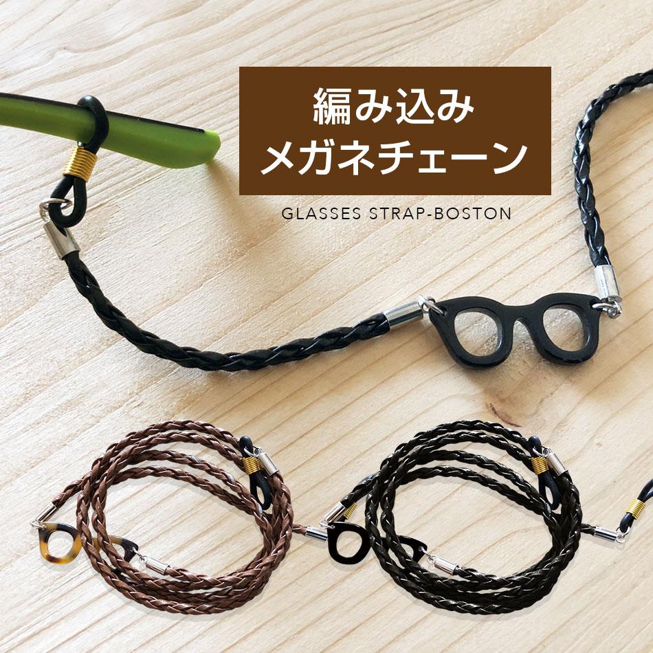 老眼鏡の掛け外しが便利に かわいい眼鏡型のチャーム付き 眼鏡チェーン レザー調 特価 売り出し ストラップ 編み込み チャーム付き