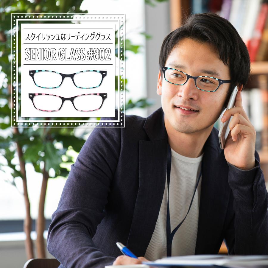 約35%ブルーライトカットのレンズ搭載 送料無料 老眼鏡 シニアグラス 期間限定お試し価格 リーディンググラス ブルーライトカット PC老眼鏡 802 定価の67%OFF 首掛け ゆうパケット発送 全2色