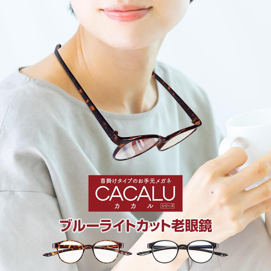 首に掛けられるブルーライトカットの老眼鏡にボストンタイプが登場 送料無料 老眼鏡 名古屋眼鏡 CACALU カカル ボストン おしゃれ 配送員設置送料無料 老眼鏡に見えないメガネ 女性用 レディース 首掛け プレゼント 男性用