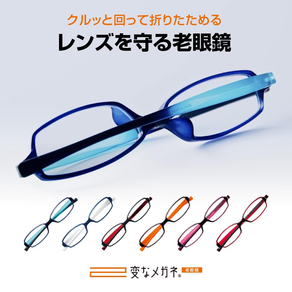 新作入荷!! 中心でクルッと回転 レンズを守る老眼鏡 送料無料 送料無料お手入れ要らず 折りたたみ式 老眼鏡 変なメガネ 女性用 名古屋眼鏡 男性用 おしゃれ 老眼鏡に見えないメガネ