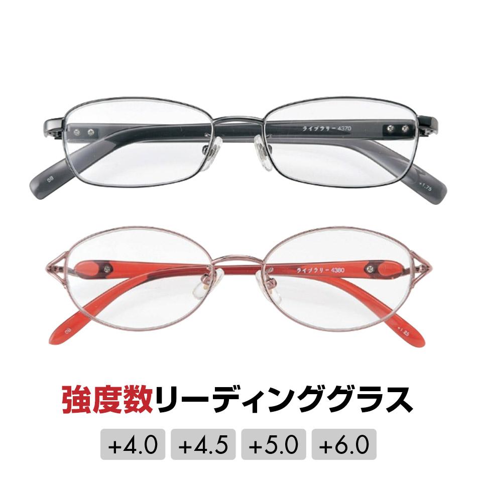 強度数のおしゃれ老眼鏡 老眼鏡 ライブラリー 4370 4380 リーディンググラス 強度数 おしゃれ レディース 4.0 6.0 女性用 5.0 4.5 開催中 メンズ 全2色 男性用 定番から日本未入荷