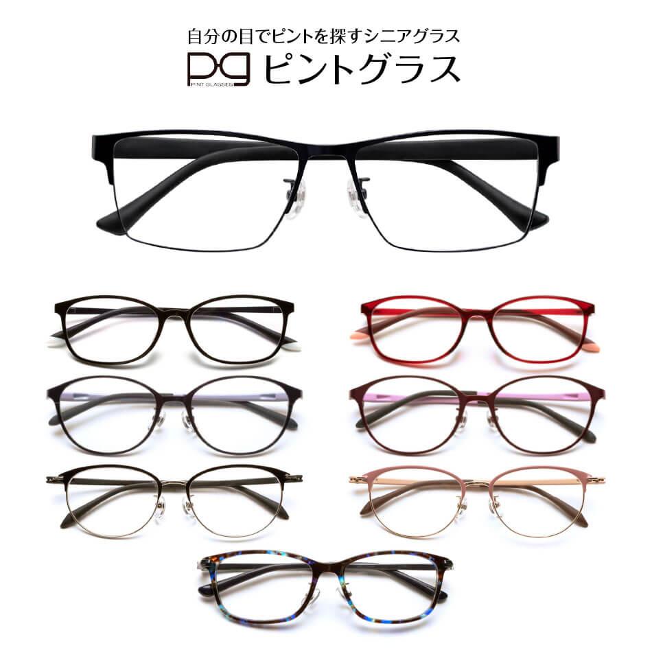 贈与 自分の目でピントを探すシニアグラス ブルーライトカット 送料無料 ピントグラス PINT GLASSES 老眼鏡 全8種 男性 視力補正用 メンズ レディース 眼鏡 物品 女性