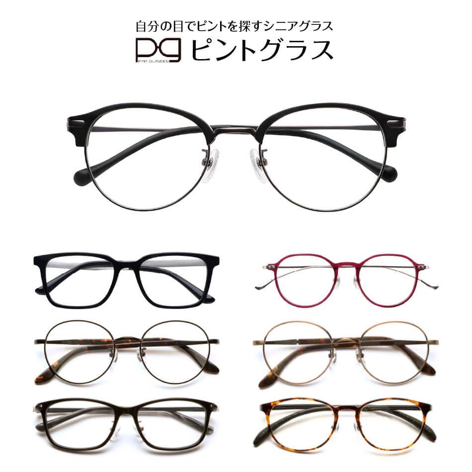 自分の目でピントを探すシニアグラス ブルーライトカット 送料無料 ピントグラス PINT GLASSES 老眼鏡 男性 海外並行輸入正規品 メンズ 女性 視力補正用 レディース 期間限定特別価格 眼鏡 全7種