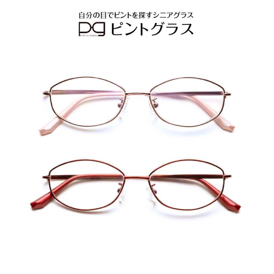 自分の目でピントを探すシニアグラス ブルーライトカット 送料無料 ピントグラス PINT 売却 GLASSES 老眼鏡 女性 視力補正用 眼鏡 レディース 全2種 男性 ふるさと割 メンズ