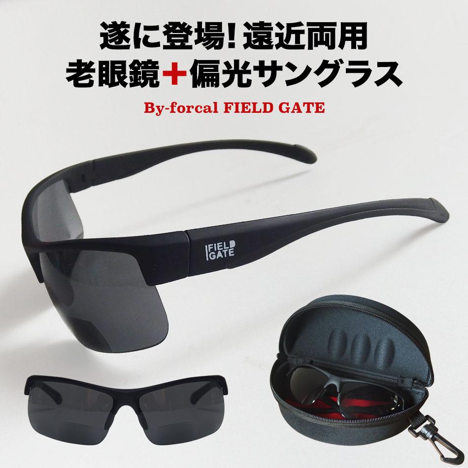 当店オリジナル商品 二重焦点レンズで手元がハッキリ見える偏光サングラス 送料無料 二重焦点 偏光 サングラス バイフォーカル 爆安 フィールドゲート 日本 By-focal GATE FIELD +2.5 +1.5 アウトドア +2.0