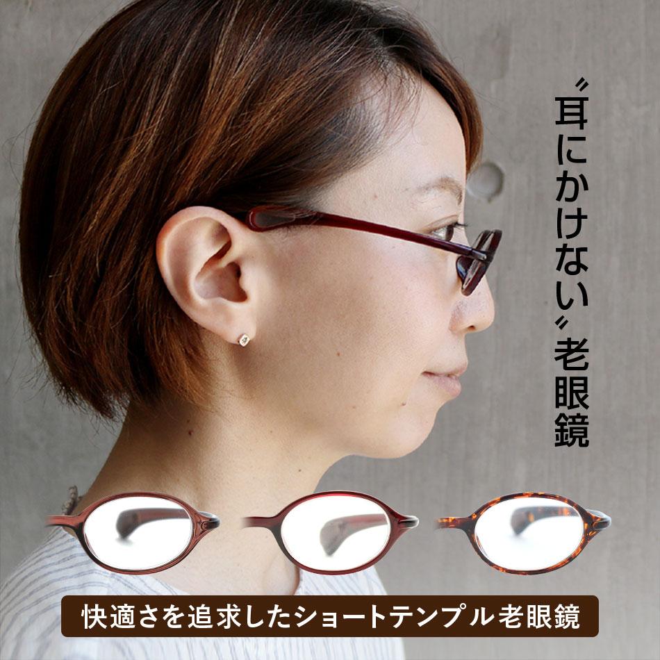 セール特価 アイテム勢ぞろい ブルーライトを約35%カットするレンズ搭載 送料無料 老眼鏡 シニアグラス EYEDEAR ショートテンプル 返品 (人気激安) おしゃれ 交換不可 当店限定オリジナルカラー 全3色 レディース