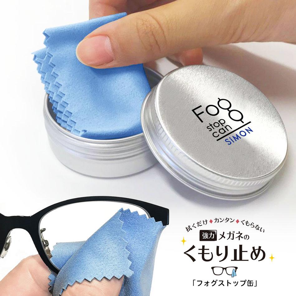 拭くだけ カンタン くもらない マスク着用時やお料理中など メガネをくもりからガードします 単体での購入は送料230円 くもり止め 定価 ゆうパケット発送 特別セール品 メガネ フォグストップ缶 クロスタイプ