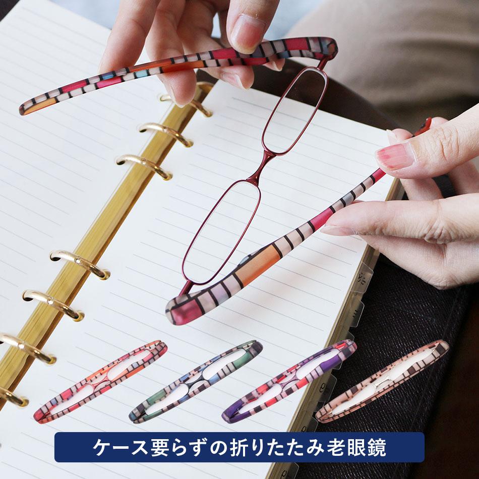 折りたたみ式でケースいらずの老眼鏡 送料無料 老眼鏡 シニアグラス 買収 ポッドリーダーGCS020 全4色 舗 ゆうパケット発送