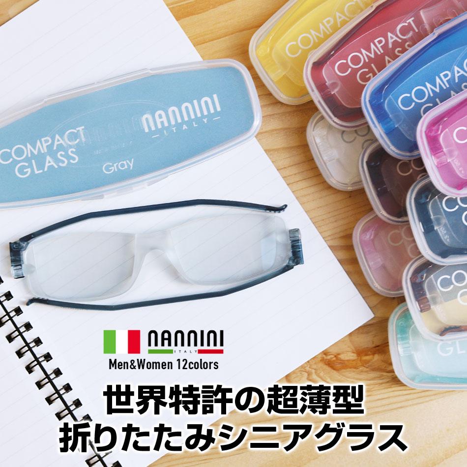 イタリア発 新商品 特許技術のコンパクト折りたたみリーディンググラス 送料無料 老眼鏡 nannini リーディンググラス シニアグラス 新作からSALEアイテム等お得な商品満載 ナンニーニ 全12色 コンパクトグラス2