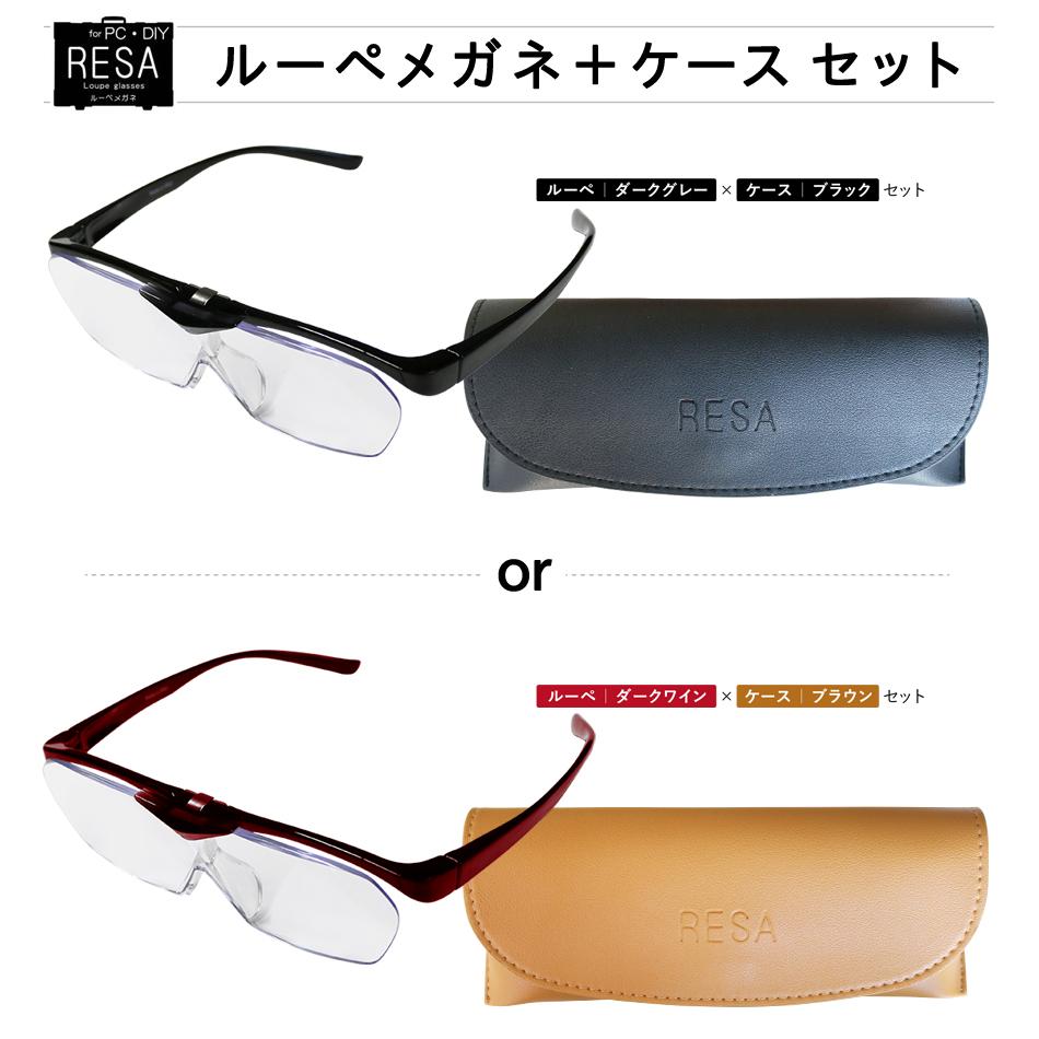 評価 両手が自由に使えるメガネ型拡大鏡 RESA ルーペグラス メガネケースセット Loupe glasses レサ 老眼鏡ではありません 倉庫 拡大鏡 一般医療機器 男性用 オリジナルメガネふき 女性用 倍率1.6