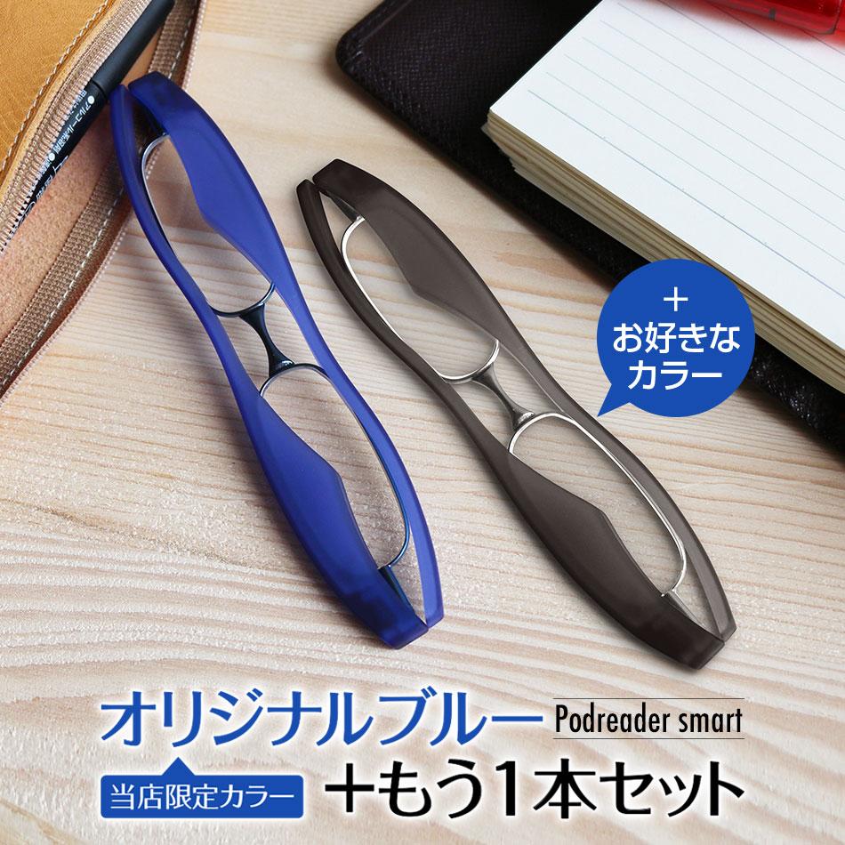 折りたたみ式でケースいらずの老眼鏡 送料無料 老眼鏡 ポットリーダースマート 2本セット グリーン オリジナルレッド 購買 日本メーカー新品 オリジナルブルー 1.0 全10色から選択可