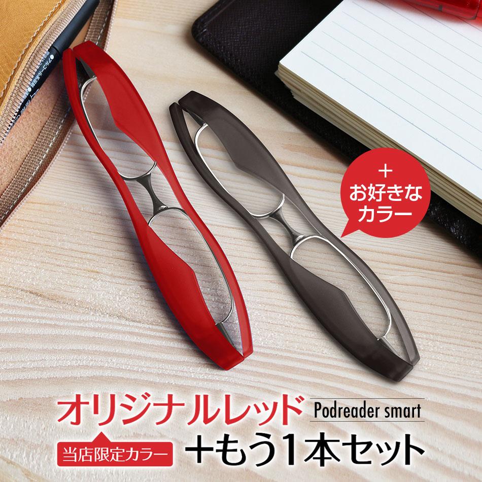 折りたたみ式でケースいらずの老眼鏡 送料無料 老眼鏡 ポットリーダースマート 2本セット 日本未発売 オリジナルレッド ブラウン 25%OFF マットブラック 全10色から選択可 グレイ 3.0 レッド