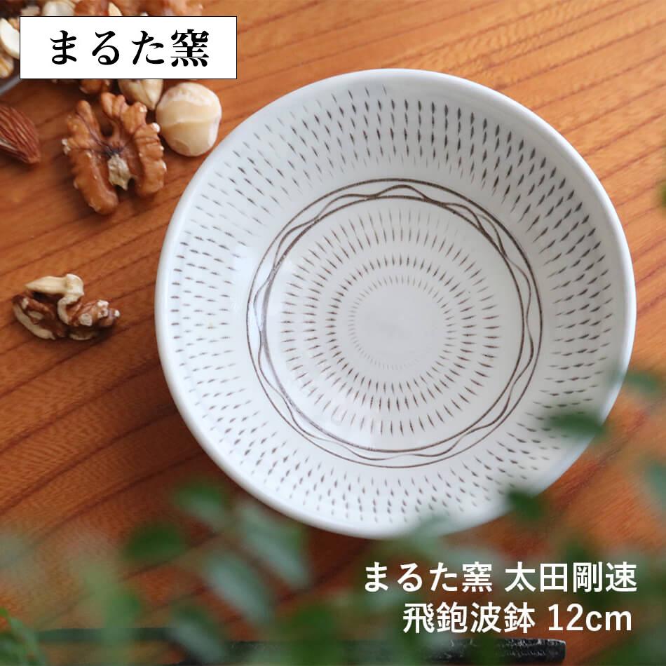 小石原焼 まるた窯 鉢 小鉢 大放出セール 小皿 人気 おすすめ 取り皿