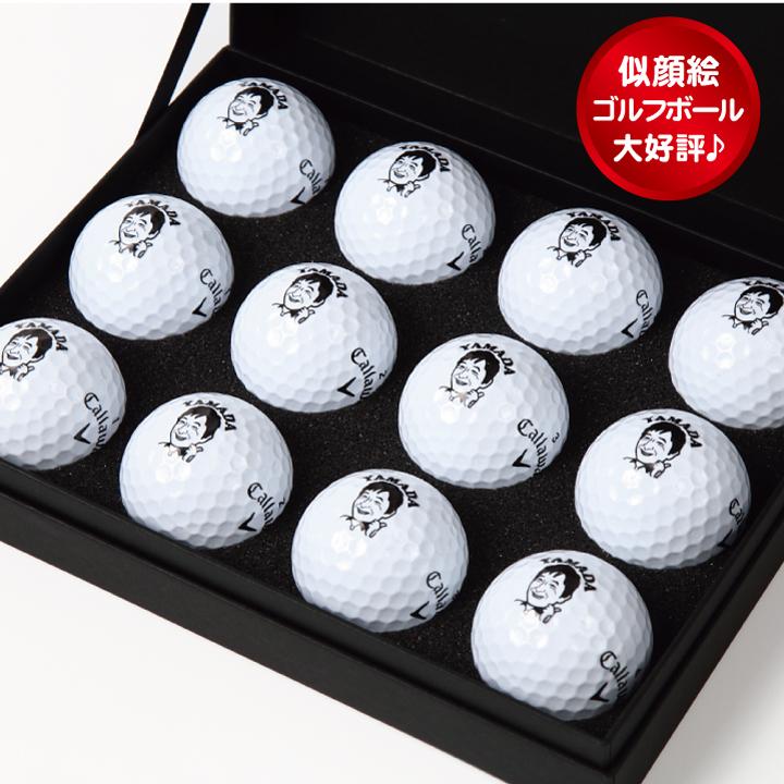 似顔絵ゴルフボール モノクロ 1ダース楽ギフ_名入れ10P01Mar15