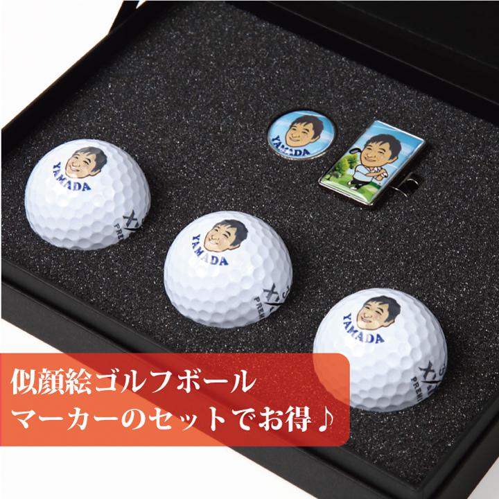ゴルフボール3球+ゴルフマーカーセット イラストプリント、名入れオリジナル印刷対応でプレゼントに大好評♪誕生日祝い、還暦祝い・退職祝い、父の日、ホールインワン記念などゴルフ好きな方へのギフトに大人気。忘れられないとっておきの贈り物♪