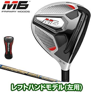「特注」テーラーメイド日本正規品 M6(エムシックス) フェアウェイウッド 2019新製品 Speeder661 EVOLUTION Vカーボンシャフト ※レフトハンドモデル(左用)※