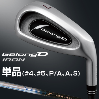 フォーティーン日本正規品GelongD(ゲロンディー)アイアンMD-60siカーボンシャフト単品(#4、#5、P/A、A、S)