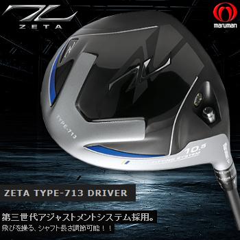 マルマンゴルフ日本正規品ZETA(ゼータ)ドライバーZ713シリーズカーボンシャフト