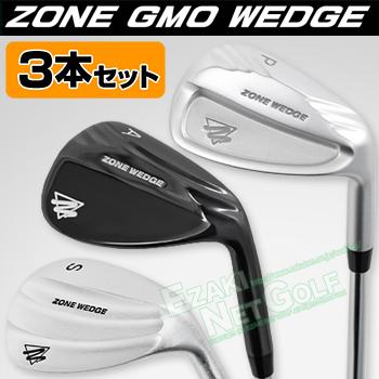 ZONE(ゾーン)日本正規品ZONE GMO ウェッジスチールシャフト限定3本セット(PW、AW、SW)【あす楽対応】