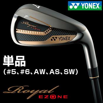 2017モデルYONEX(ヨネックス)日本正規品Royal EZONE(ロイヤルイーゾーン)アイアンXELA for Royalカーボンシャフト単品(#5、#6、AW、AS、SW)