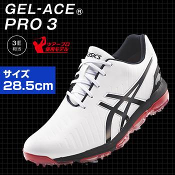 2017モデルASICS(アシックス)GEL-ACE PRO3(ゲルエースプロ3)ソフトスパイクゴルフシューズサイズ:28.5cm「TGN920」【あす楽対応】