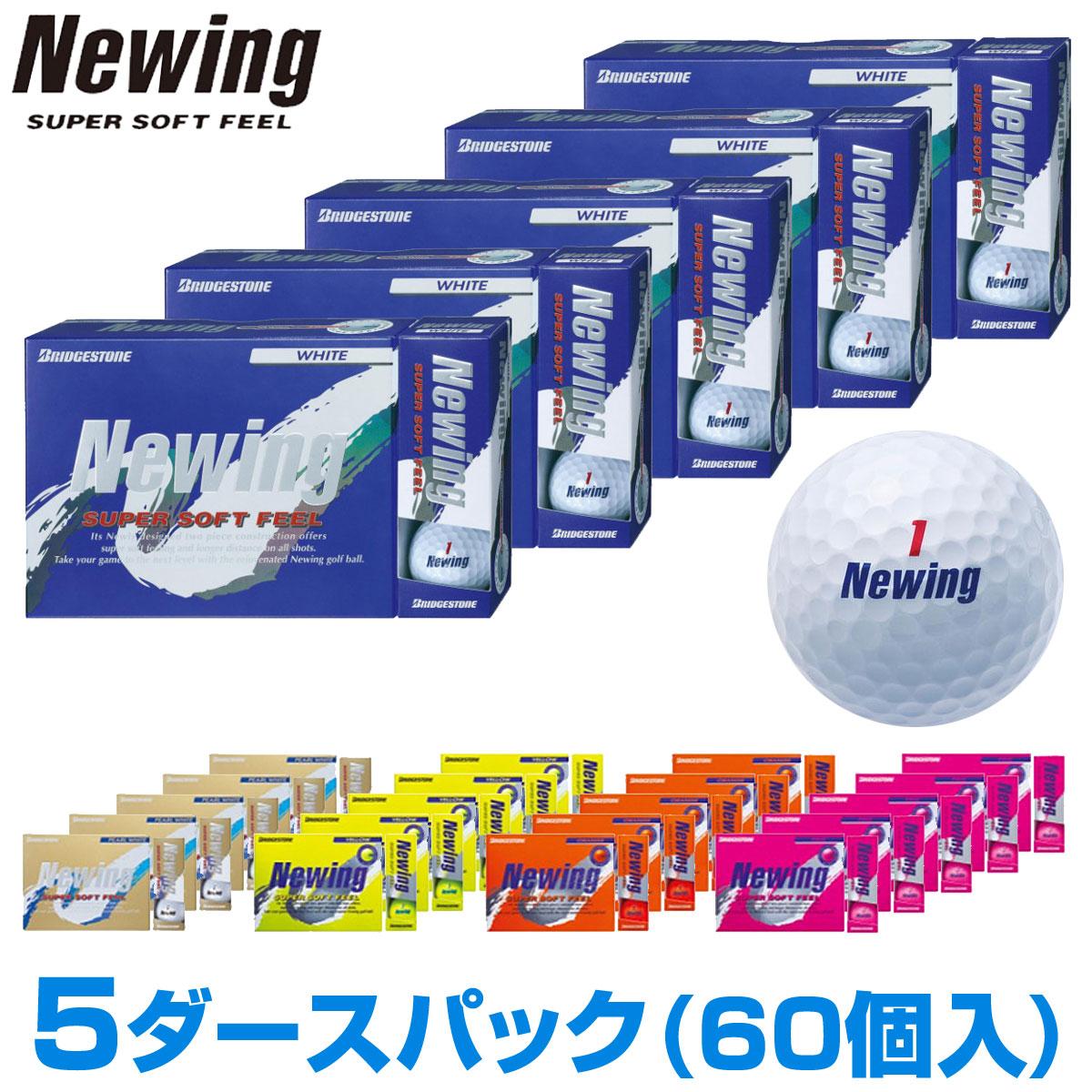 Bridgestone(ブリヂストン)日本正規品 NEWING SUPER SOFT FEEL(ニューイング スーパーソフトフィール) ゴルフボール5ダース(60個入) 【あす楽対応】