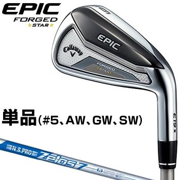 Callaway(キャロウェイ)日本正規品 EPIC FORGED STARアイアン 2019モデル NSPRO Zelos7スチールシャフト 単品(I#5、AW、GW、SW) 【あす楽対応】