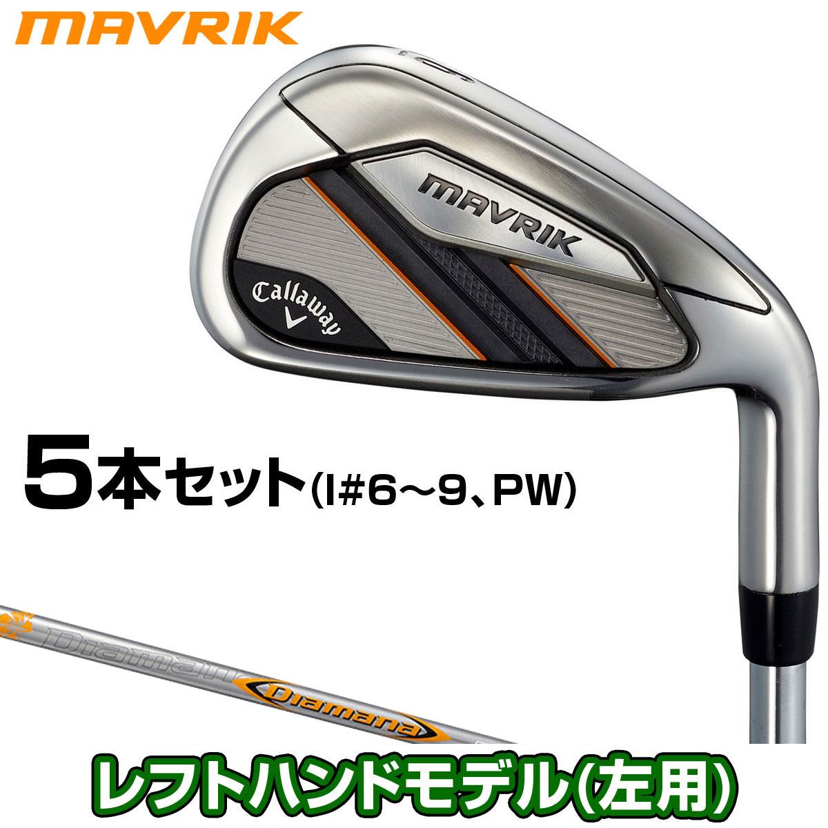 Callaway(キャロウェイ)日本正規品 MAVRIK(マーベリック)アイアン 2020新製品 Diamana 50 for Callawayカーボンシャフト 5本セット(I#6~9、PW) 「レフトハンドモデル(左用)」 【あす楽対応】