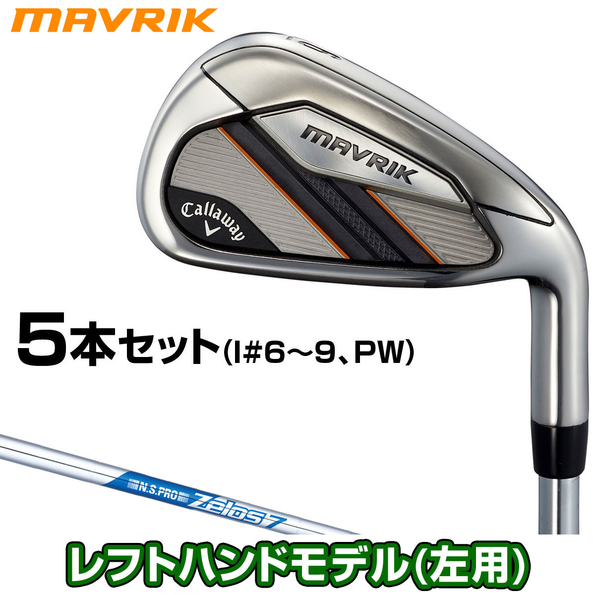Callaway(キャロウェイ)日本正規品 MAVRIK(マーベリック)アイアン 2020新製品 NSPRO Zelos7スチールシャフト 5本セット(I#6~9、PW) 「レフトハンドモデル(左用)」【あす楽対応】