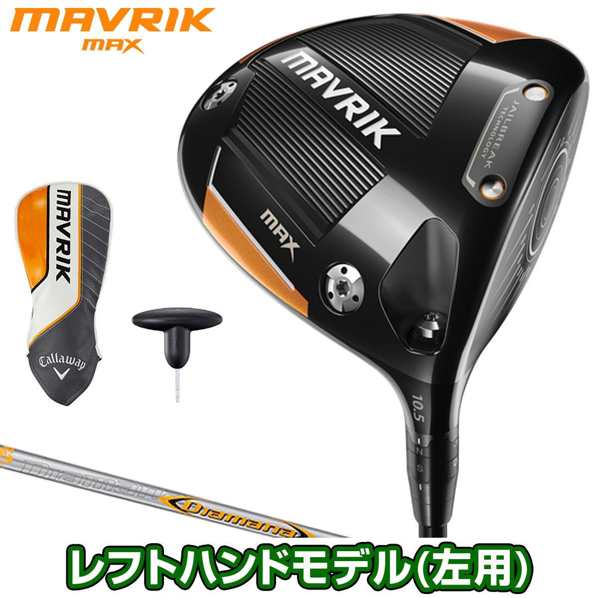 Callaway(キャロウェイ)日本正規品 MAVRIK MAX(マーベリックマックス)ドライバー 2020新製品 Diamana 40 for Callawayカーボンシャフト 「レフトハンドモデル(左用)」 【あす楽対応】