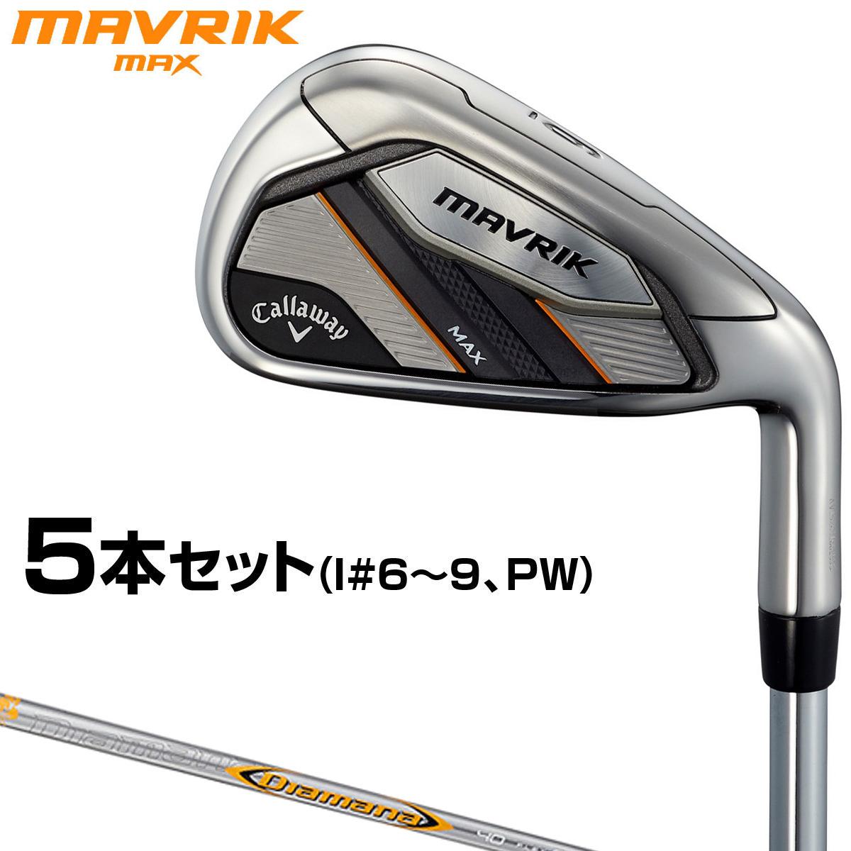 Callaway(キャロウェイ)日本正規品 MAVRIK MAX(マーベリックマックス)アイアン 2020新製品 Diamana 40 for Callawayカーボンシャフト 5本セット(I#6~9、PW) 【あす楽対応】