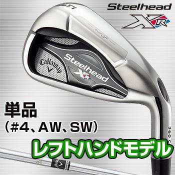 キャロウェイ日本正規品Steelhead XRアイアン(スチールヘッドエックスアール)NSPRO950GHスチールシャフト単品(#4、AW、SW)※レフトハンドモデル※【あす楽対応】