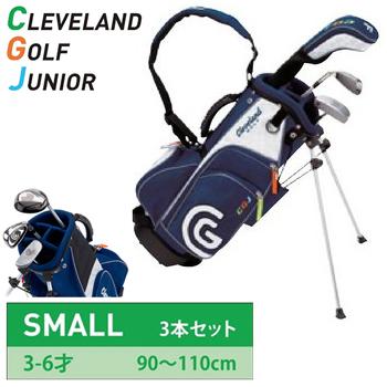 【2018最新作】 ダンロップ日本正規品クリーブランドゴルフ ジュニアSMALL(スモール)3本セット「4~6才 90~110cm」+スタンドバッグ付き, おしゃれリフォーム通販 せしゅる:1aed7015 --- gamedomination.xyz