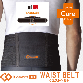 コラントッテ腰(こし)用磁気健康ギアX1(エックスワン)ウエストベルトAEBFA