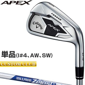 【カスタムクラブ】 Callaway(キャロウェイ)日本正規品 APEXアイアン 2019新製品 NSPRO Zelos8スチールシャフト 単品(#4、AW、SW)