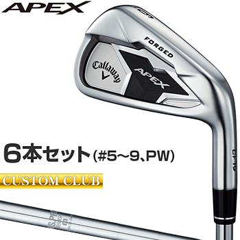 【カスタムクラブ】 Callaway(キャロウェイ)日本正規品 APEXアイアン 2019新製品 NSPRO950GHスチールシャフト 6本セット(#5~9、PW)