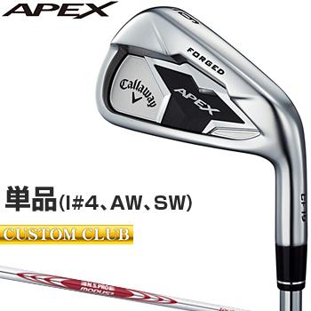 【カスタムクラブ】 Callaway(キャロウェイ)日本正規品 APEXアイアン 2019新製品 NSPRO MODUS3 Tour105スチールシャフト 単品(#4、AW、SW)