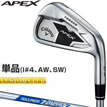 【カスタムクラブ】 Callaway(キャロウェイ)日本正規品 APEXアイアン 2019新製品 NSPRO Zelos7スチールシャフト 単品(#4、AW、SW)