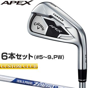 【カスタムクラブ】 Callaway(キャロウェイ)日本正規品 APEXアイアン 2019新製品 NSPRO Zelos8スチールシャフト 6本セット(#5~9、PW)