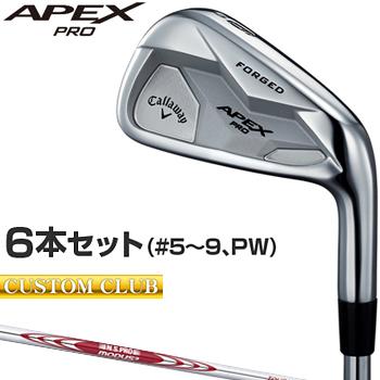 【カスタムクラブ】 Callaway(キャロウェイ)日本正規品 APEX PROアイアン 2019新製品 NSPRO MODUS3 Tour105スチールシャフト 6本セット(#5~9、PW)
