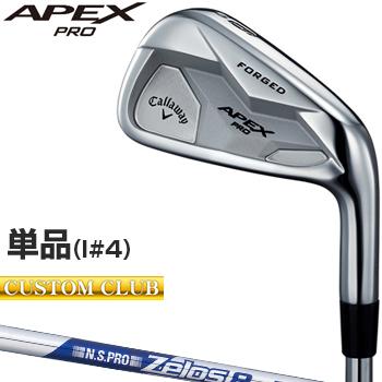 【カスタムクラブ】 Callaway(キャロウェイ)日本正規品 APEX PROアイアン 2019新製品 NSPRO Zelos8スチールシャフト 単品(#4)