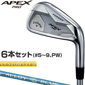 【カスタムクラブ】 Callaway(キャロウェイ)日本正規品 APEX PROアイアン 2019新製品 ALLOY BLUE SORAスチールシャフト 6本セット(#5~9、PW)