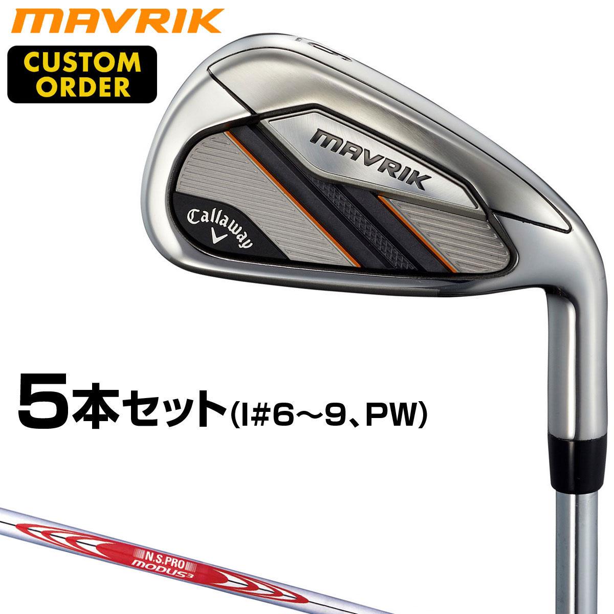 【カスタムクラブ】 Callaway(キャロウェイ)日本正規品 MAVRIK(マーベリック)アイアン 2020新製品 NSPRO MODUS3 TOUR120スチールシャフト 5本セット(I#6~9、PW)