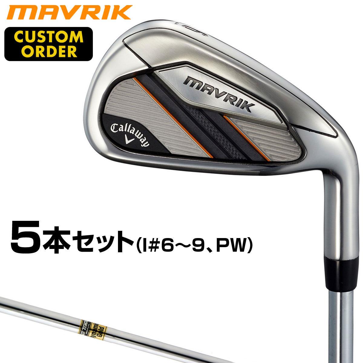 【カスタムクラブ】 Callaway(キャロウェイ)日本正規品 MAVRIK(マーベリック)アイアン 2020新製品 ダイナミックゴールドスチールシャフト 5本セット(I#6~9、PW)