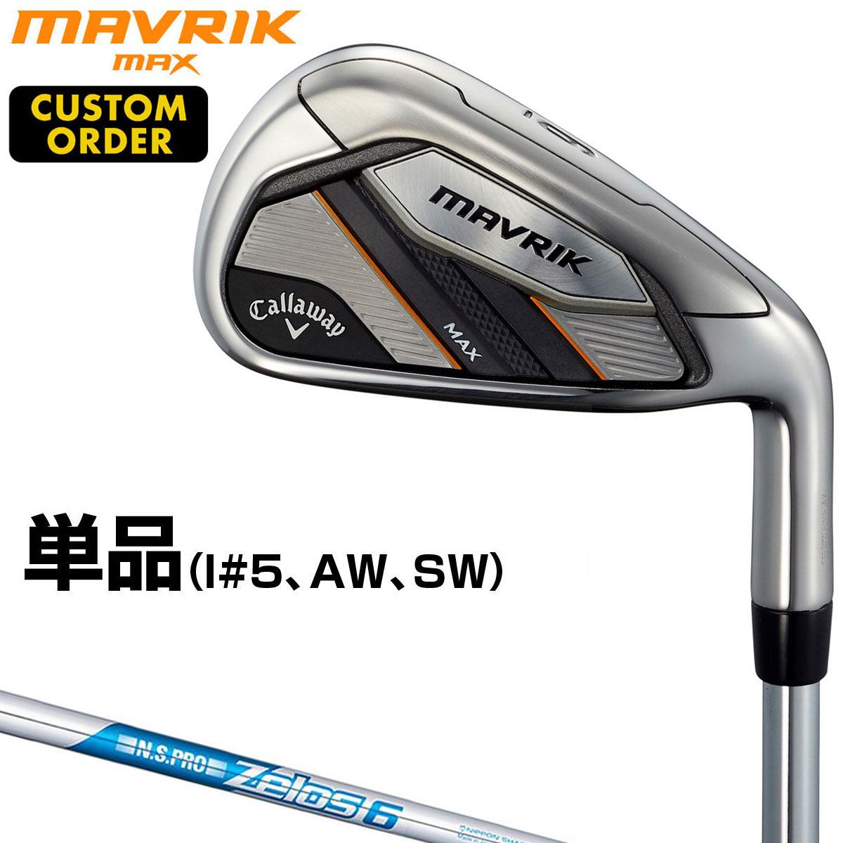 【カスタムクラブ】 Callaway(キャロウェイ)日本正規品 MAVRIK MAX(マーベリックマックス)アイアン 2020新製品 NSPRO Zelos6スチールシャフト 単品(I#5、AW、SW)