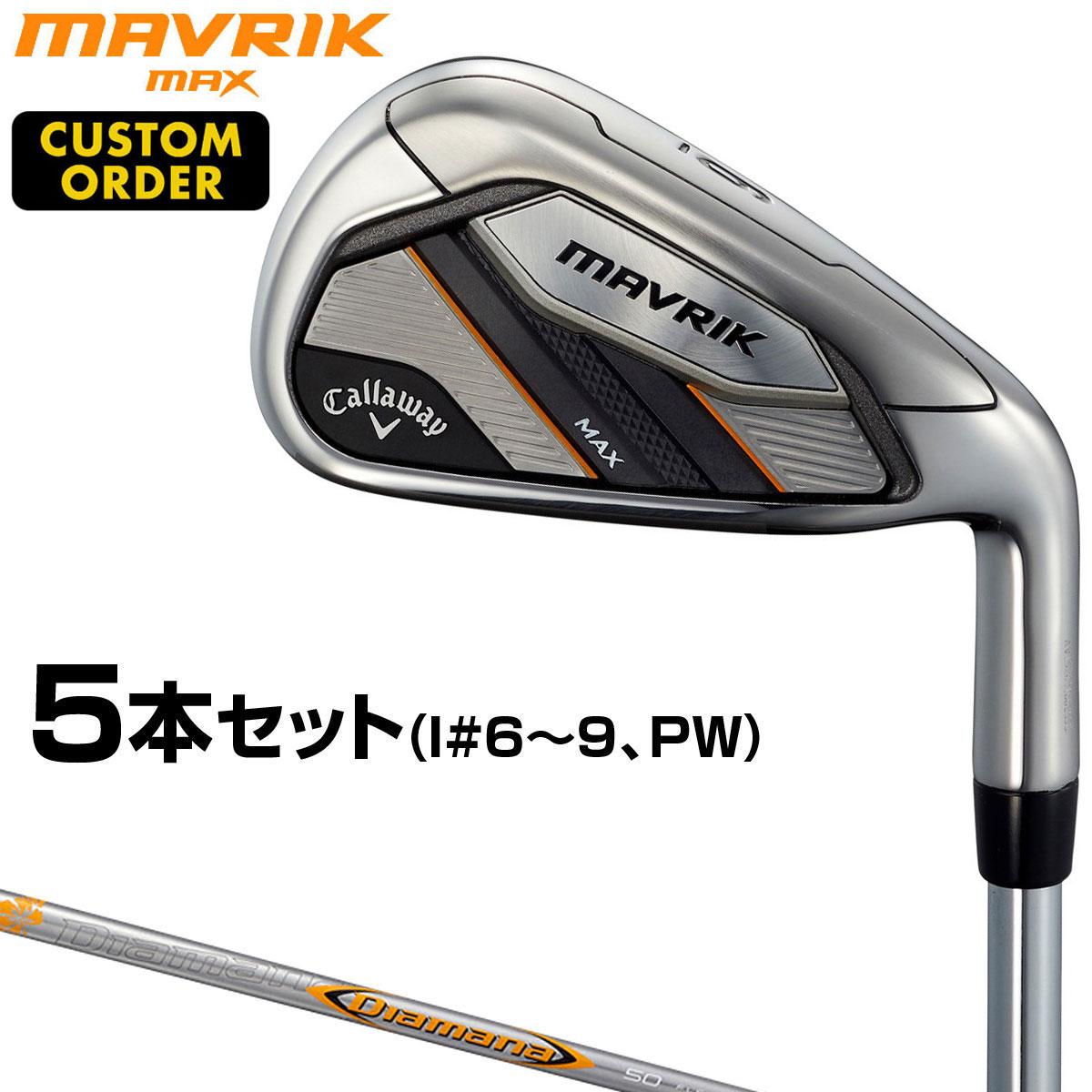 【カスタムクラブ】 Callaway(キャロウェイ)日本正規品 MAVRIK MAX(マーベリックマックス)アイアン 2020新製品 Diamana 50 for Callawayカーボンシャフト 5本セット(I#6~9、PW)