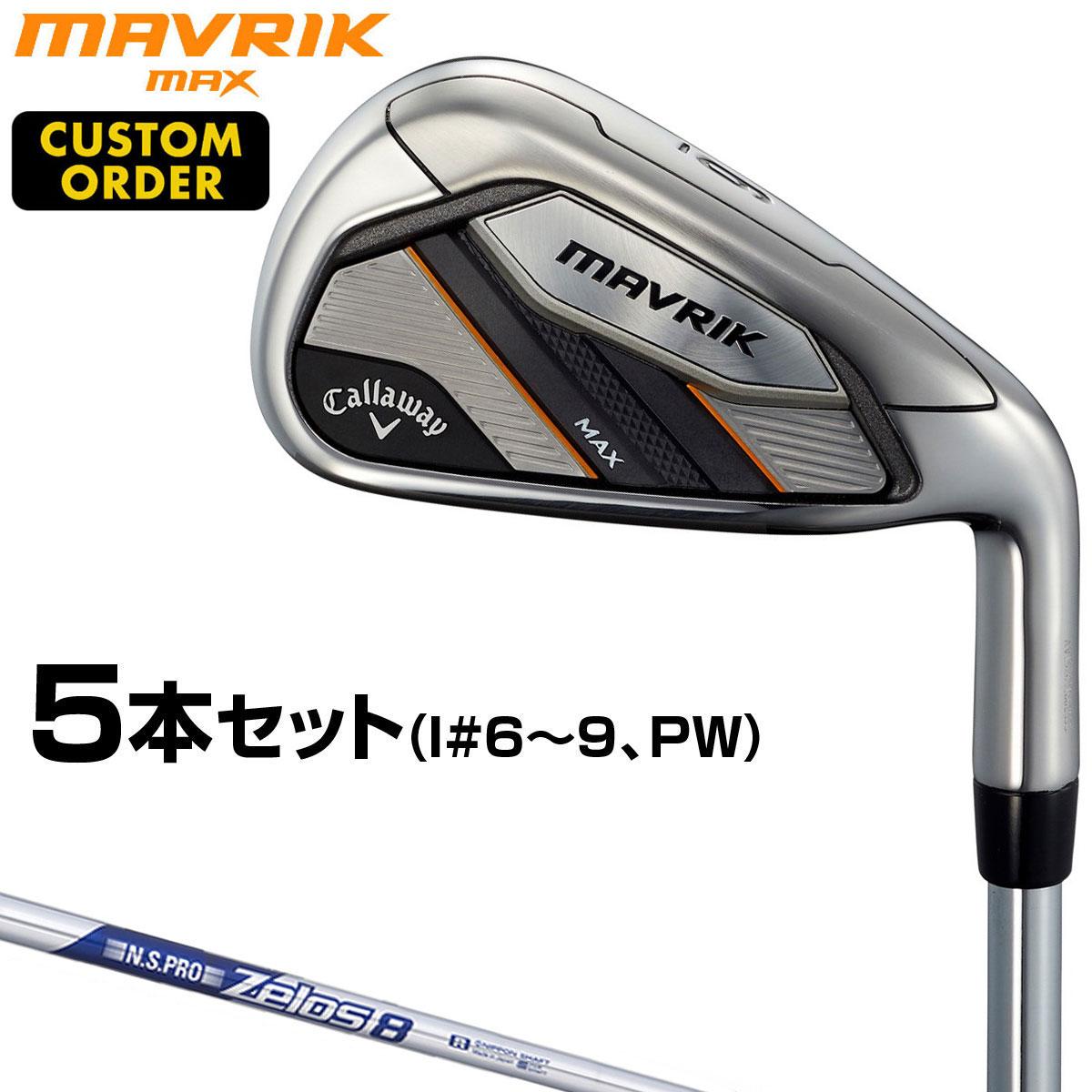 【カスタムクラブ】 Callaway(キャロウェイ)日本正規品 MAVRIK MAX(マーベリックマックス)アイアン 2020新製品 NSPRO Zelos8スチールシャフト 5本セット(I#6~9、PW)